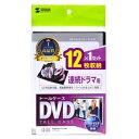 サンワサプライ CD/DVD/Blu−ray対応収納トールケース (12枚収納) DVD‐TW12‐01BK (ブラック)