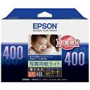 EPSON 写真用紙ライト 薄手光沢(L判 400枚) KL400SLU