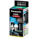 パナソニック LED電球 ひとセンサタイプ(内玄関向け)10.0W(昼光色相当)「一般電球タイプ」 LDA10DHKUGK