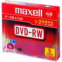 マクセル データ用DVD−RW(1−2倍) 5枚パック DRW47MIXBS1P5SA