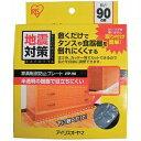 アイリスオーヤマ 家具転倒防止プレート(1枚入り) JTP‐90