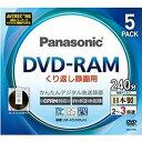 パナソニック 録画用DVD−RAM 両面 2−3倍速 5枚CPRM対応 LM−AD240LA5 LMAD240LA5