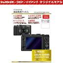 ハクバ写真産業 液晶保護フィルム(ニコン COOLPIX S9900/P7100専用) BKDGF‐NCS9900