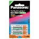 パナソニック 単3形ニッケル水素充電池×2本  ワイヤレスヘ...