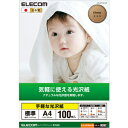 エレコム 手軽な光沢紙 0.207mm〈A4サイズ 100枚〉 EJK‐GAYNA4100