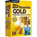 ソースネクスト 画像・動画編集ソフト B'S RECORDER GOLD13【送料無料】