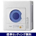 パナソニック 電気衣類乾燥機 (乾燥容量5.0kg・除湿タイプ) NH‐D502P‐W (ホワイト)【標準設置無料】