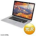 サンワサプライ 液晶保護フィルム「MacBook Pro Retina ディスプレイモデル 15インチ用」 LCD‐MBR15KF