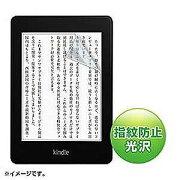サンワサプライ Kindle Paperwhite用 液晶保護指紋防止光沢フィルム PDA−FKP1KFP