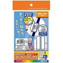コクヨ インクジェット用インデックスラベル(はがきサイズ 6面 10枚) KJ‐6035B
