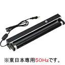 ヤザワコーポレーション 「50Hz専用」ブラックライト BL10 (黒)
