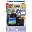 ハクバ/ロープロ 液晶保護フィルム MarkII(ソニー α77II専用) DGF-SA772