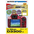 ハクバ写真産業 液晶保護フィルム MarkII(ニコン D3300専用) DGF2−ND3300