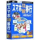 AOSテクノロジーズ スマホ 写真 動画 移行アプリ AOS Sync+(1年版) スマホシヤシン・ドウガイコウアプリ