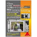 液晶保護フィルム(ニコン COOLPIX S6600専用) E‐7222