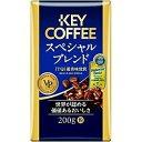 「キーコーヒー」スペシャルブレンド(200g粉) VPスペシャルブレンド