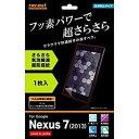 レイ・アウト Nexus 7(2013)用 フッ素コートさらさら気泡軽減超防指紋フィルム 反射防止タイプ RT‐NX72F/H1