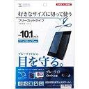 サンワサプライ タブレット対応ブルーライトカット液晶保護指紋防止光沢フィルム LCD‐101WBCF