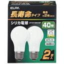 エルパ 長寿命シリカ (40W・2個入・電球色・口金E26) LW100V38W‐W‐2P (ホワイト)