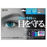サンワサプライ 液晶保護フィルム ブルーライトカット(10.1インチワイド対応) LCD‐101WBC