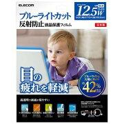 エレコム 液晶保護フィルム ブルーライトカット「12.5型ワイド用」 EF‐FL125WBL