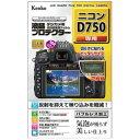 ケンコー・トキナー 液晶保護フィルム(ニコン D750専用) KLP‐ND750