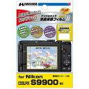 ハクバ写真産業 液晶保護フィルム MarkII(ニコン COOLPIX S9900専用) DGF2‐NCS9900