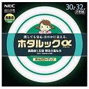 NECライティング 丸形蛍光灯「ホタルックαMILD」(30...