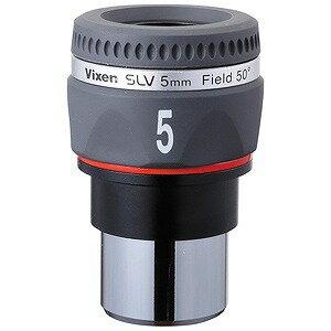 ビクセン 31.7mm径接眼レンズ(アイピース) SLV5mm(送料無料)