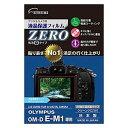 エツミ 液晶保護フィルムZERO(オリンパス OM-D E-M1専用) E‐7319