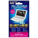 エレコム 電子辞書液晶保護フィルム(ブルーライトカット/1枚入り) DJP‐TP028BL