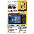 ケンコー・トキナー 液晶プロテクター(ニコン Nikon1 J5用) KLP‐NJ5