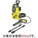 ケルヒヤー 「東日本専用:50Hz」高圧洗浄機 K3サイレント K3サイレント50HZ【送料無料】