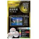 ケンコー・トキナー マスターG液晶保護フィルム(ニコン1J5用)KLPMNJ5 KLPMNJ5