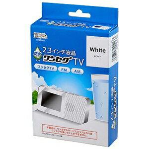 ヤザワコーポレーション 2.3インチ防水ワンセグテレビホワイト TV05WH TV05WH