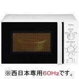 ハイアール 「西日本専用:60Hz」単機能電子レンジ(17L) JM‐17F‐60‐W (ホワイト)(送料無料)