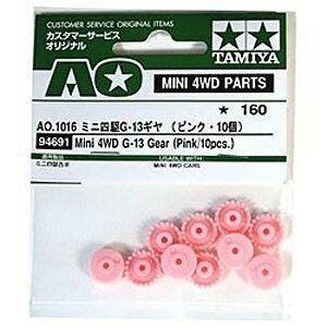 タミヤ ミニ四駆 AO−1016 G−13ギヤ(ピンク10個入り)