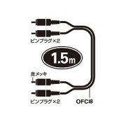 オーディオテクニカ ラインケーブル ATL464A1.5