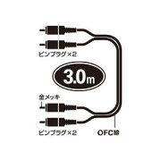 オーディオテクニカ ラインケーブル ATL464A3.0