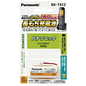 パナソニック コードレス子機用充電池 BK‐T412