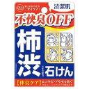柿渋エキス配合石鹸 デオタンニングソープ 100g(男性化粧品) デオタンニングソープ 100G