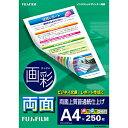 富士フィルム 画彩 両面上質普通紙仕上げ(A4・250枚) RHKA4250
