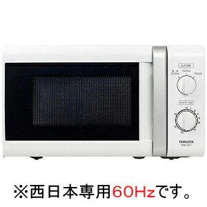 山善 「西日本専用:60HZ」 電子レンジ(17L) YRB207‐W6(送料無料)