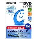 マクセル DVDレンズクリーナー(湿式) DVD‐CW(S)