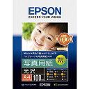 EPSON 写真用紙「光沢」 (A4・100枚) KA4100PSKR