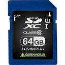 グリーンハウス 64GB・UHS Speed Class1(Class10)対応SDXCカード GH‐SDXCUA64G(送料無料)