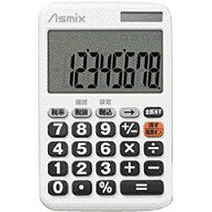 アスカ 電卓「デカ文字電卓」(8桁) C0801W (ホワイト)