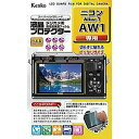 ケンコー・トキナー 液晶保護フィルム(ニコン Nikon 1 AW1専用) KLP‐NAW1