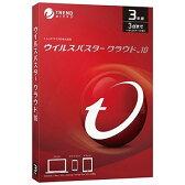トレンドマイクロ ウイルスバスター クラウド 10 (3年版・3台) ウイルスバスター クラウド 10 3【送料無料】