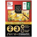 IIJ BIC SIM(ビックシム) JAPAN TRAVEL SIM PREPAID PACKAGE 「Data Service only・2GB」NO SM...